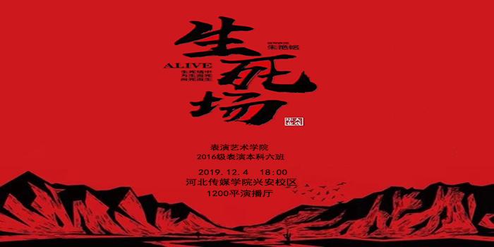 河北传媒学院表演艺术学院2016级表演本科6班毕业大戏《生死场》